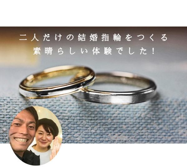 二人だけの結婚指輪をオーダーメイドでつくった素晴らしい体験