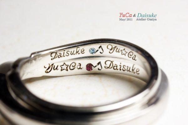 結婚指輪の内側に音符の誕生石を