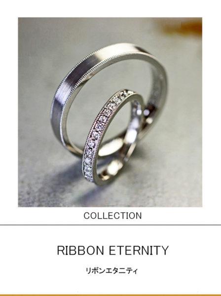 リボンエタ二ティ・ステッチの入った細い ダイヤモンドリボンの プラチナ 結婚指輪