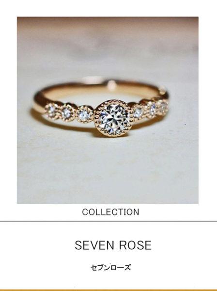 セブンローズ・ バラとピンクゴールドの婚約指輪・7つのダイヤがピンクゴールドに輝く