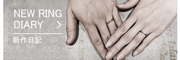 ヨーアンドマーレ柏店舗でオーダーメイドでつくった結婚指輪の新作一覧