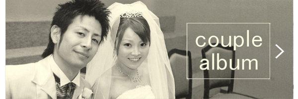 ヨーアンドマーレの柏店にて結婚指輪をオーダーされたカップル達のページ