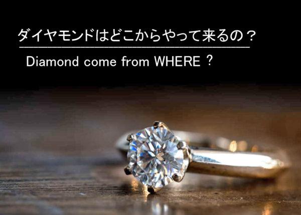 ダイヤモンドはどこからやって来るのか?