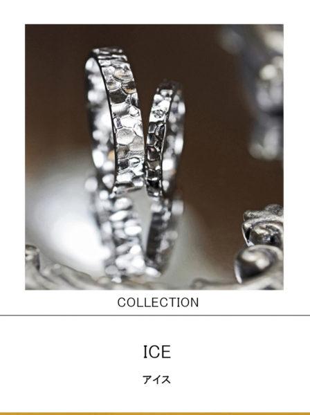 氷の表面をデザインした結婚指輪・アイス