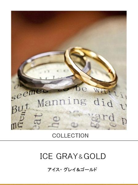 ロックアイスの表面をツチメで表現したゴールドとグレーゴールドの結婚指輪  アイス