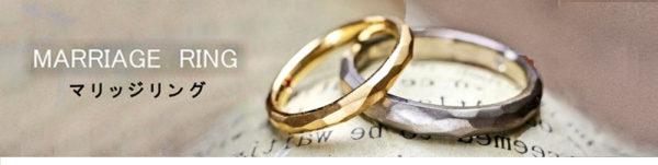結婚指輪・結婚指輪をヨー&マーレ柏・千葉で探す