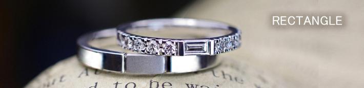 長方形のダイヤモンドを使ったデザインが特徴的なオーダー結婚指輪