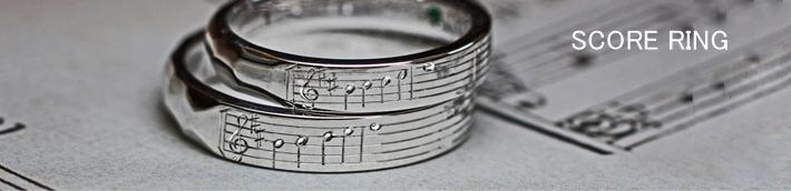 薬指の楽譜・結婚指輪に2人だけに聞こえる音楽を刻んだオーダー作品
