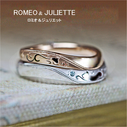 ねこの結婚指輪・ロミオとジュリエット