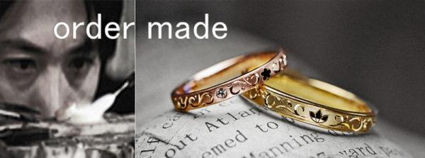 ヨーアンドマーレは一流職人とデザイナーたちの結婚指輪オーダーメイド専門店
