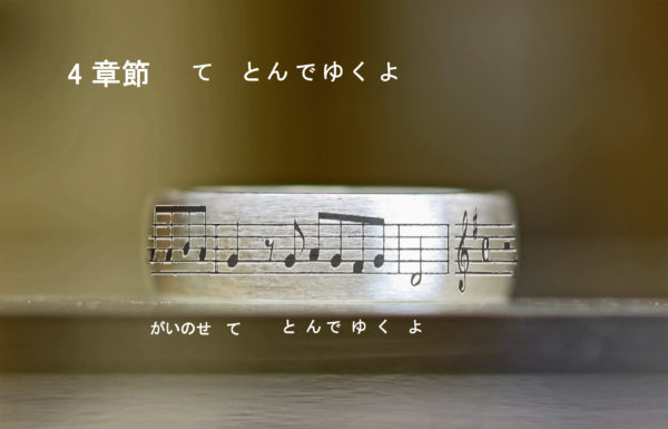 365日の紙飛行機の楽譜を結婚指輪にいれたイメージ画像4