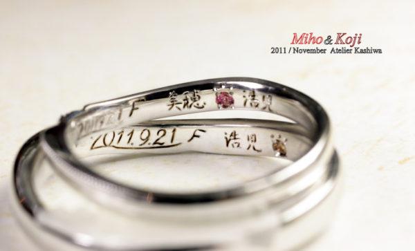 結婚指輪の内側に漢字で美穂と浩司そして肉球誕生石
