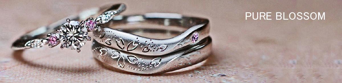 サクラピンクの結婚指輪&婚約指輪のセットリングオーダーメイド