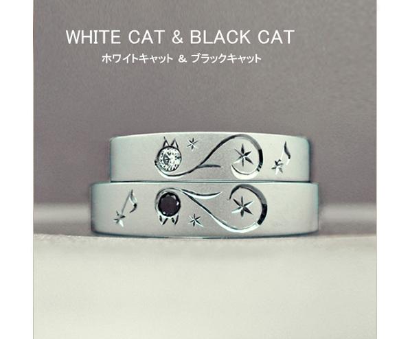 ブラックキャット&ホワイトキャット・ ネコがハートをつくる結婚指輪