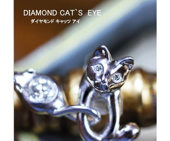 ネコの瞳にダイヤモンドが入った プラチナエンゲージ・婚約指輪