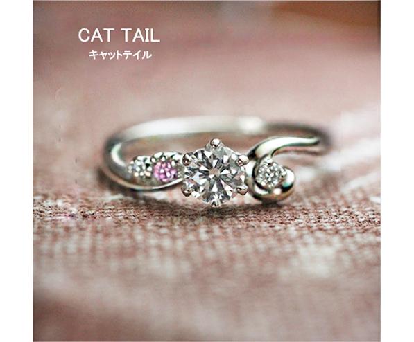 ネコのシッポでダイヤモンドを包んだ婚約指輪オーダーメイド
