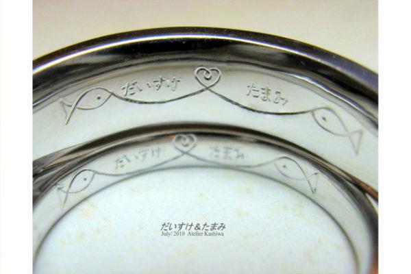 結婚指輪の内側にさかなと名前をひらがなでいれる