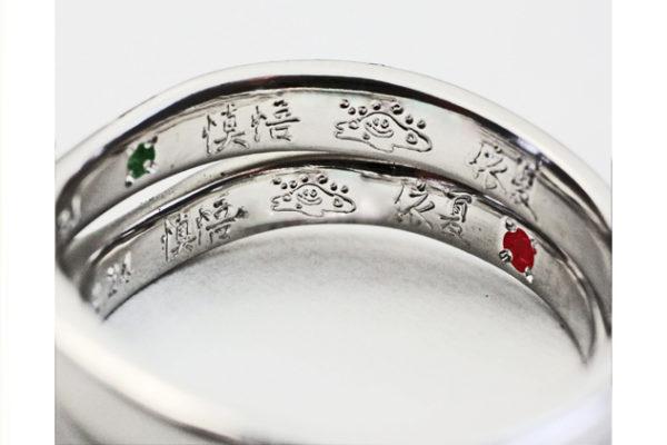 結婚指輪の内側にはぐれメタルを入れたい!ー 無料にて