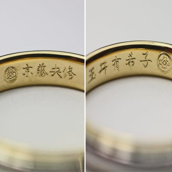 結婚指輪の内側に漢字の名前とふたりの家紋を入れたオーダーメイド