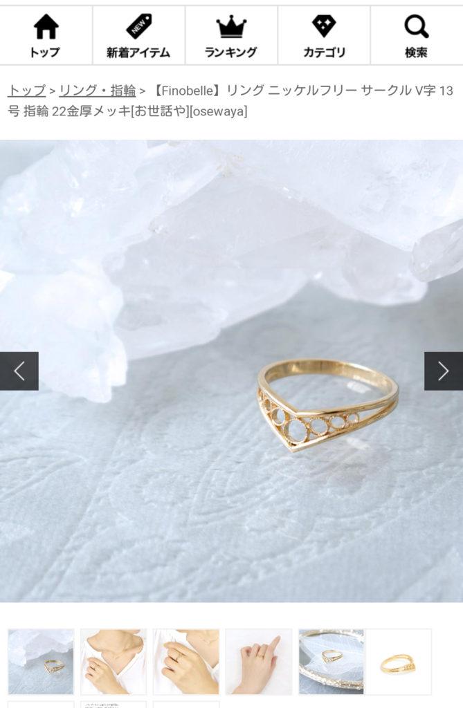 お客様から送られてきた婚約指輪のオーダーイメージ