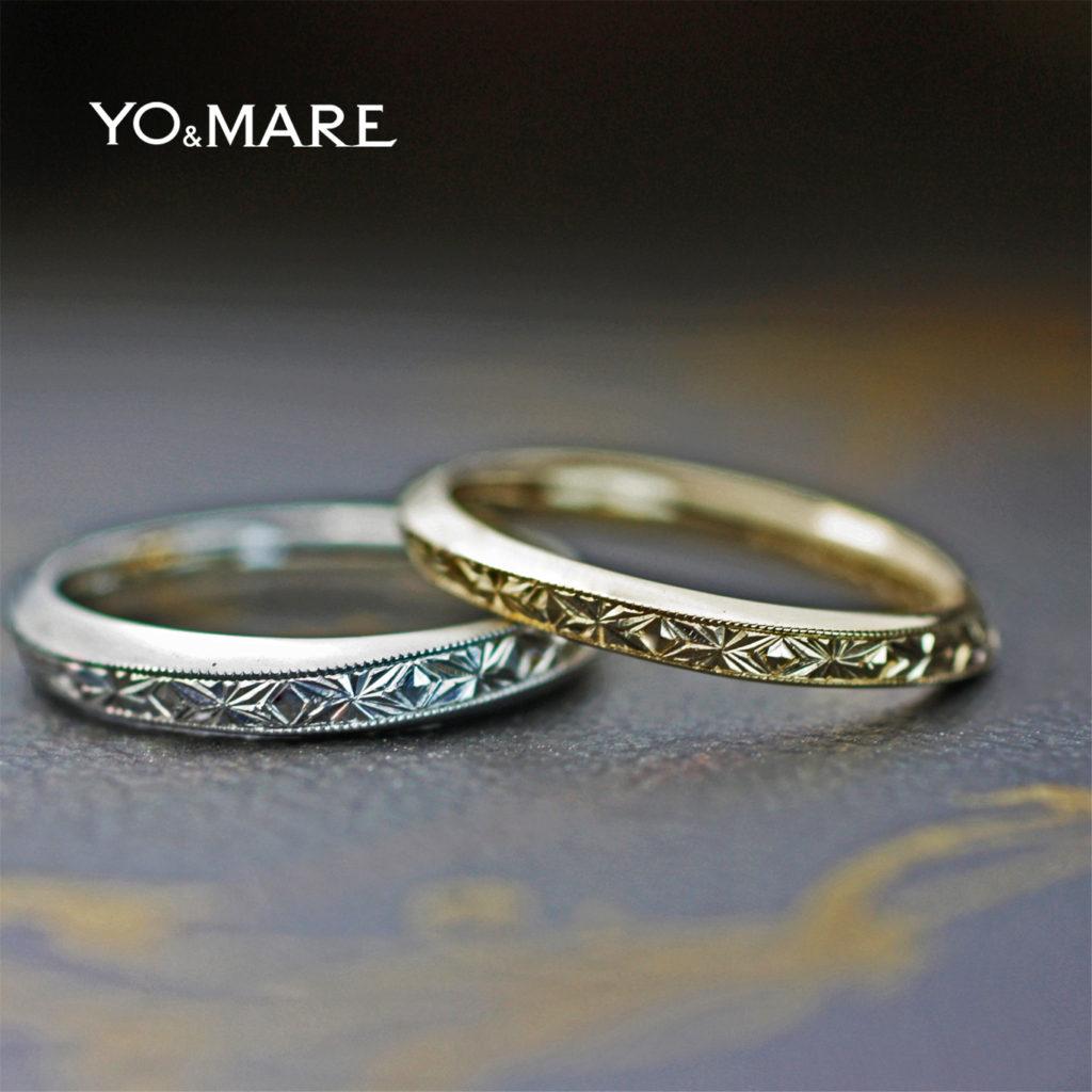 手彫りの幾何学模様をプラチナとゴールドに入れたオーダー結婚指輪