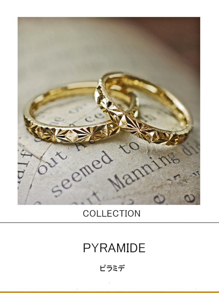 幾何学模様をデザインした 華やかに光る結婚指輪 ゴールドコレクション