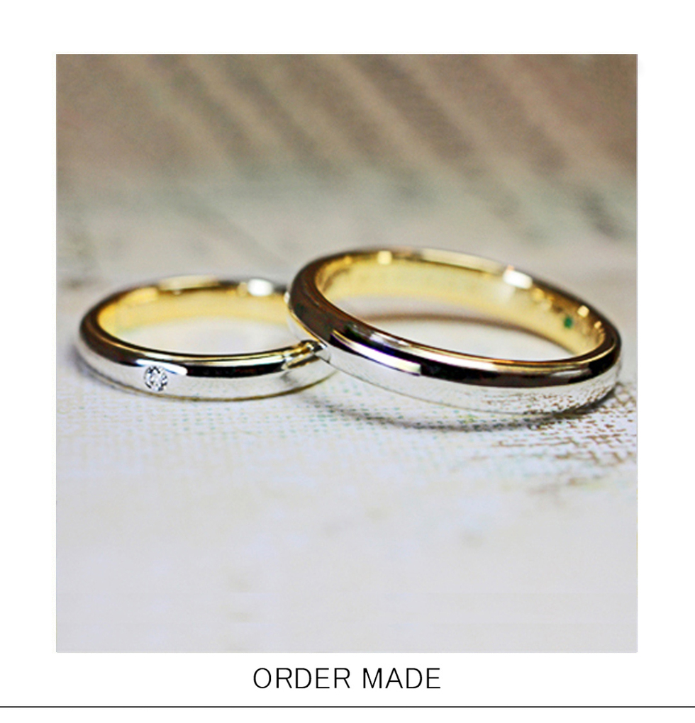 プラチナとイエローゴールドが2層になっ オーダーメイド・結婚指輪