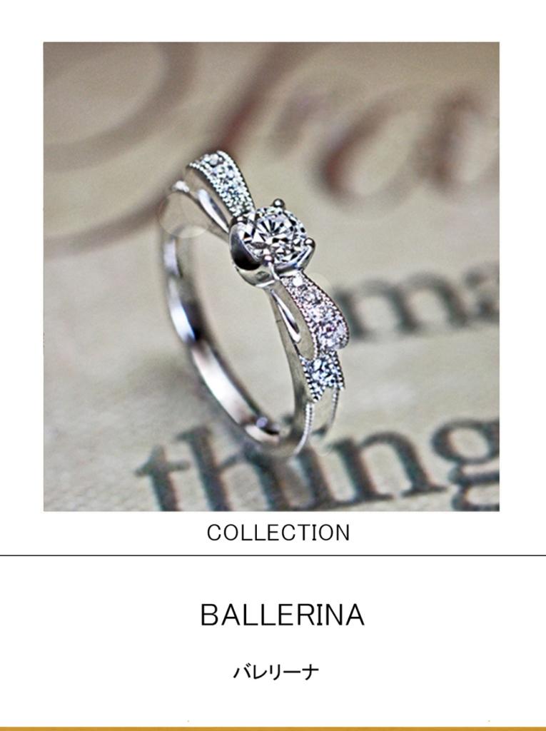 バレリーナのトゥーシューズリボンの プラチナ・婚約指輪コレクション