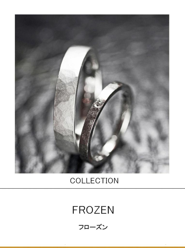 真っ白に凍った氷をデザインのした結婚指輪コレクション