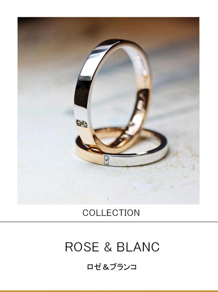 ピンクゴールドとプラチナを半分の長さで繋ぎあわせた結婚指輪コレクション