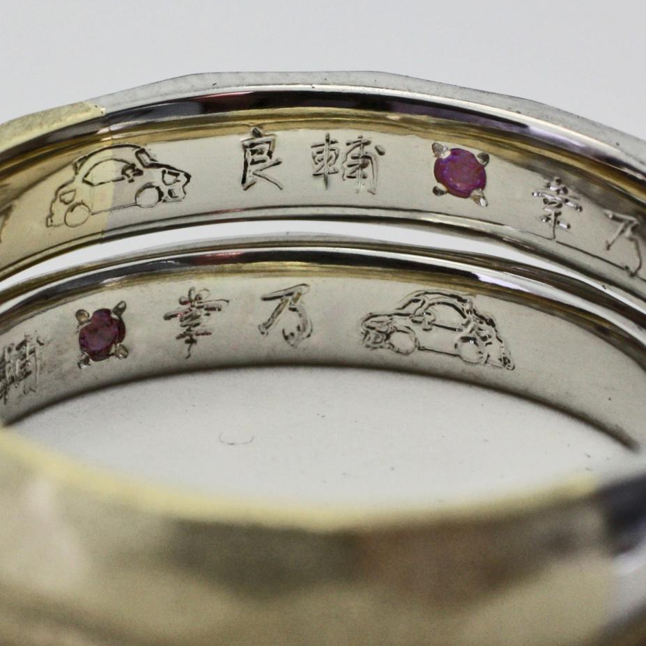結婚指輪の内側に漢字で名前を入れて、大好きな車のモチーフを入れた結婚指輪オーダー作品