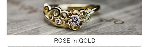 バラの婚約指輪をゴールドリングにデザインしたオーダーメイド作品の画像