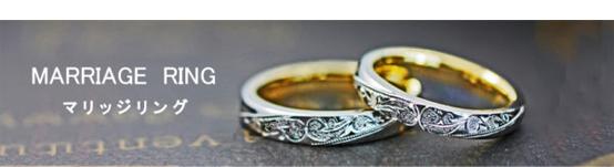 千葉・柏の結婚指輪専門店 結婚指輪コレクション