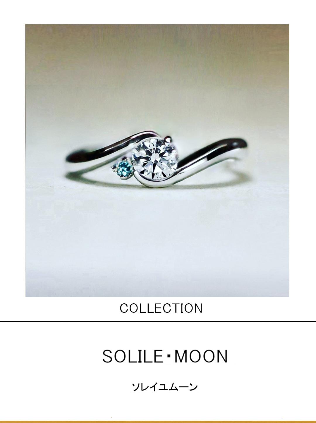 ダイヤモンドとブルーダイヤが一緒に輝く太陽と月モチーフの婚約指輪のサムネイル