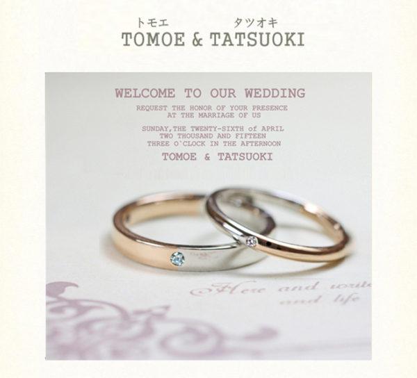 結婚指輪の画像を使った結婚式への招待状 /トモエ&タツオキ