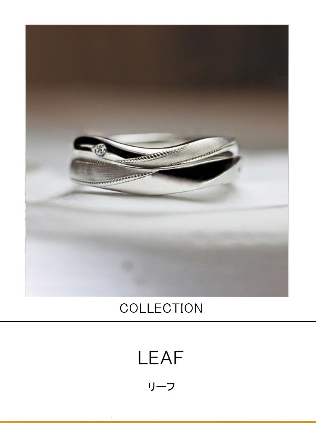 2本のリングが一緒に舞うペアのリーフデザインのプラチナ結婚指輪のサムネイル