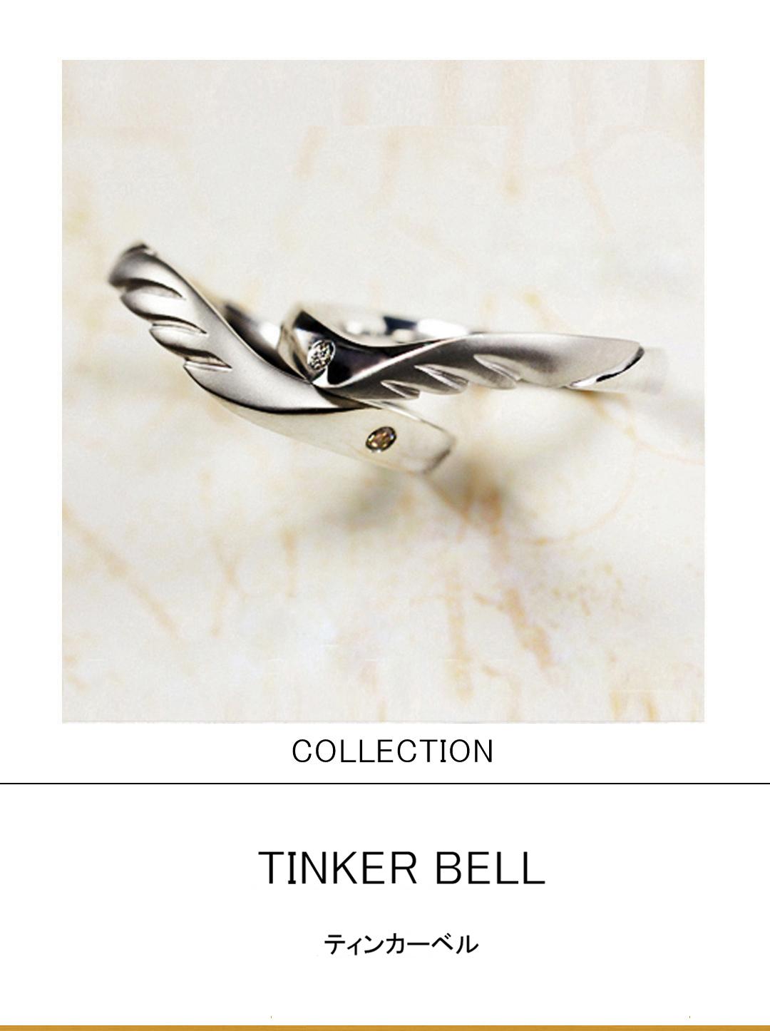 天使の羽,ティンカーベルたちのプラチナ結婚指輪コレクション   のサムネイル