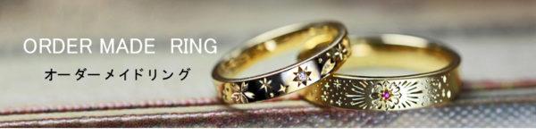 【サクラの模様】をゴールド&プラチナの結婚指輪で作るオーダー作品