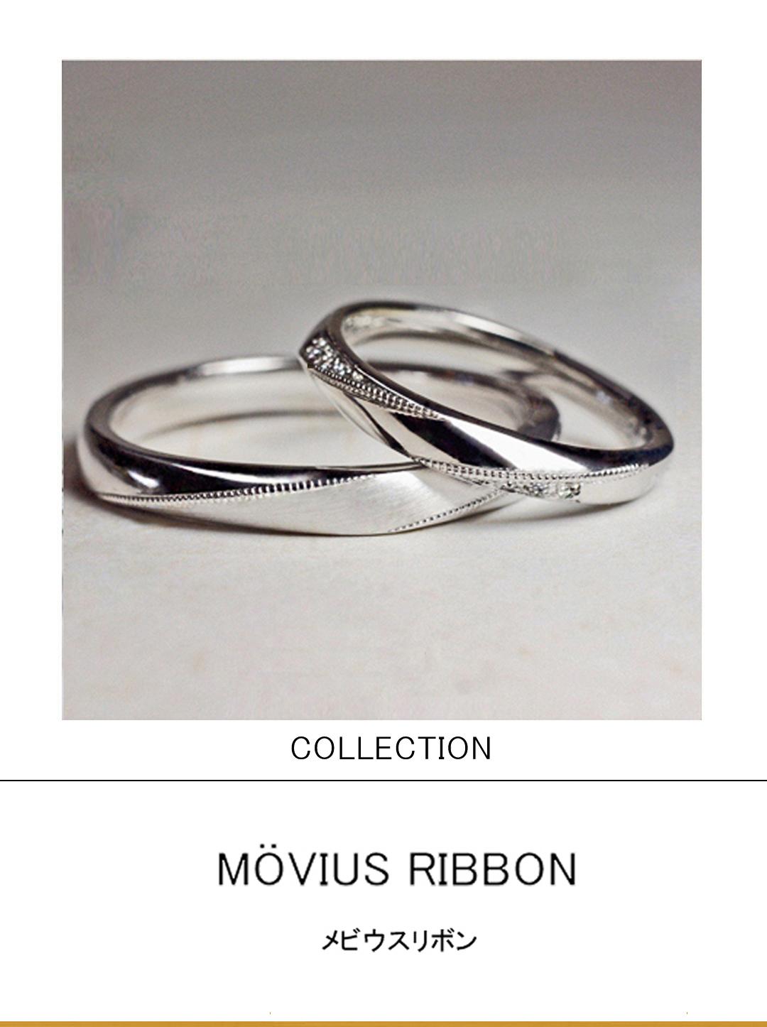 ステッチの入ったリボンをメビウスの輪の様にデザインした結婚指輪のサムネイル