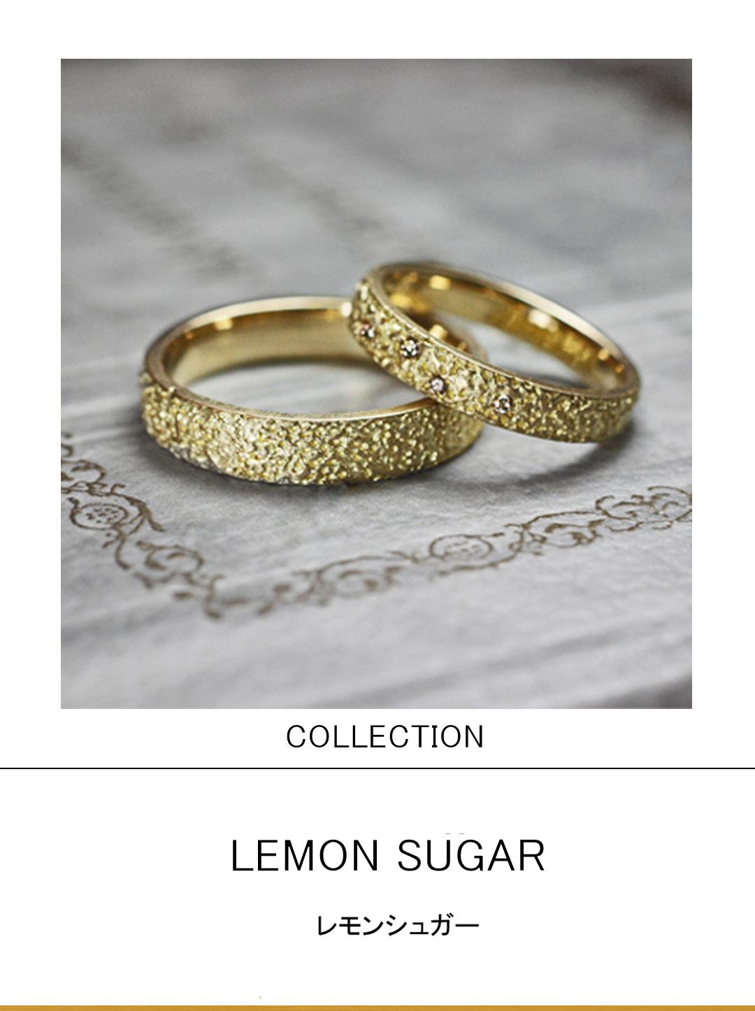 キラキラ光るレモンシュガーの表面をデザインしたゴールドの結婚指輪のサムネイル