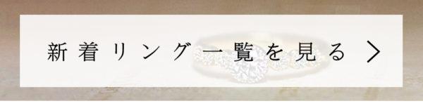 千葉・柏のヨーアンドマーレ 結婚指輪・婚約指輪の新着リング一覧を見る