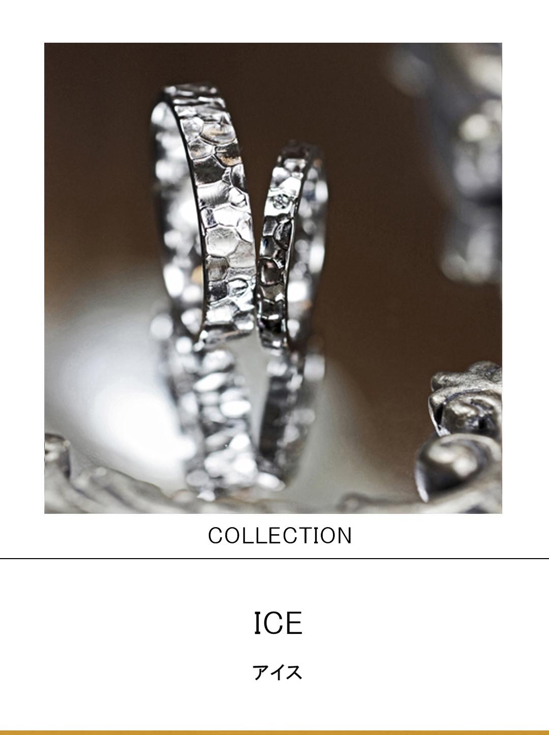 アイス・グラスに浮かぶ氷の表面をイメージした結婚指輪コレクションのサムネイル