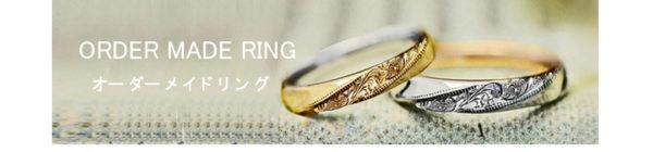 結婚指輪オーダーメイド 一覧