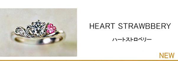 ハートピンクが添えられたティアラデザインの婚約指輪コレクション