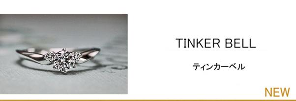 天使ティンカーベルをモチーフにデザインした婚約指輪コレクション