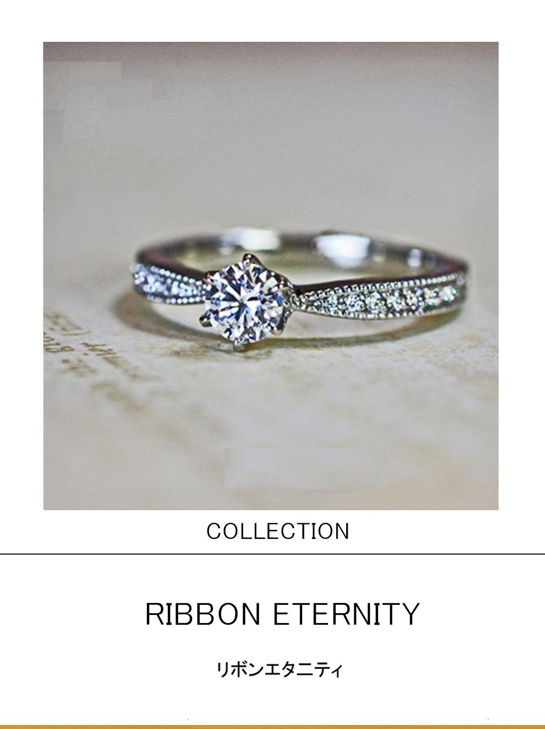 サイドステッチ入りのリボンをデザインしたエタニティ婚約指輪のサムネイル