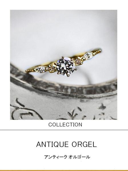 アンティークなオルゴールをデザインしたゴールドの婚約指輪