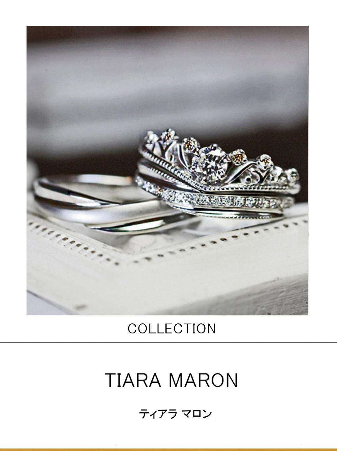 ブラウンダイヤ入りティアラデザインの婚約指輪と結婚指輪のセットのサムネイル