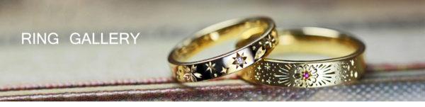婚約指輪、結婚指輪のリングギャラリー