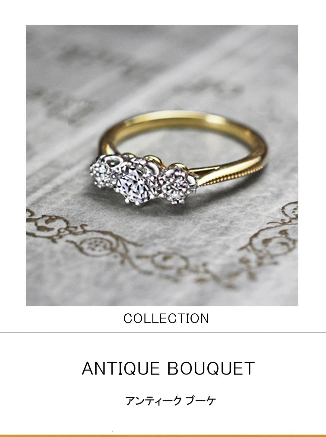3つのダイヤがブーケの様に並ぶゴールドのアンティークな婚約指輪のサムネイル
